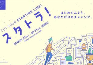 代表杉本が「START LINE(スタトラ)」メンターを務めました