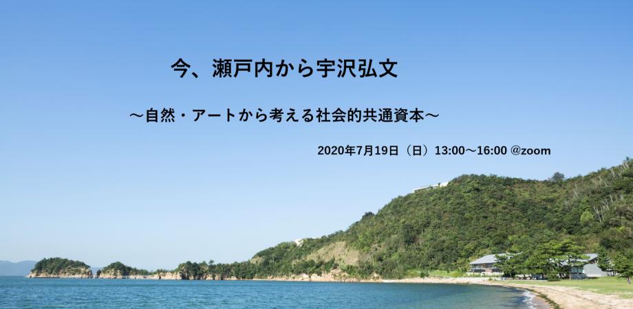 【終了いたしました】オンラインフォーラム「今、瀬戸内から宇沢弘文〜自然・アートからみえる社会的共通資本〜」