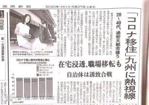 日本経済新聞に代表・杉本の二拠点生活について掲載いただきました